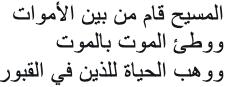 Al Massih.png